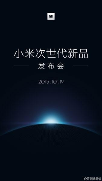 xiaomi_mi5_invites-121015