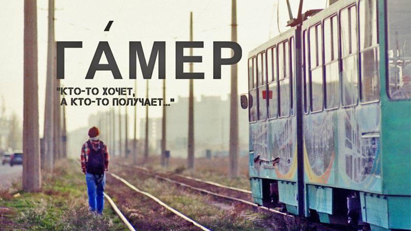 Гамер_compressed