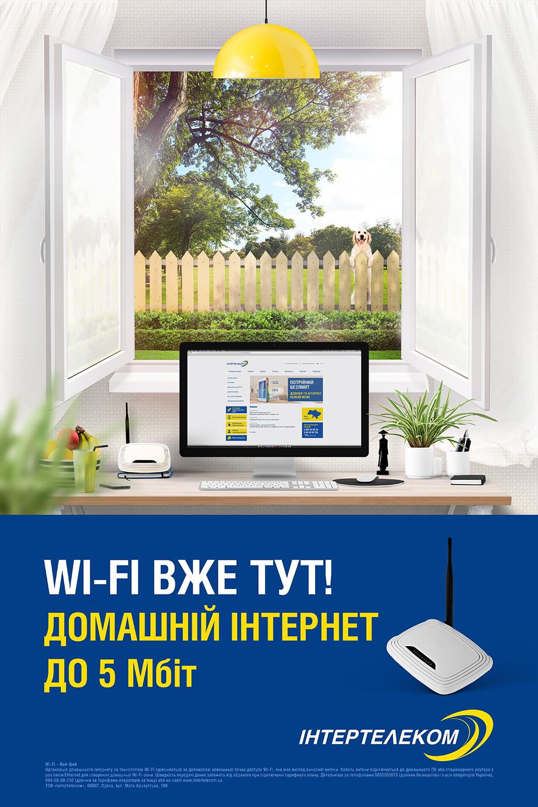 Home_WiFi_vert