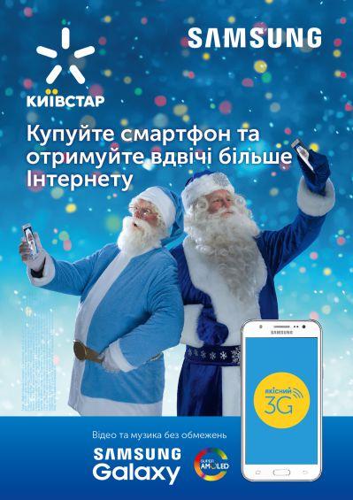 Samsung_Киевстар_compressed