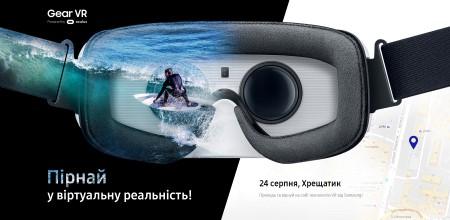 Gear VR event (Custom)