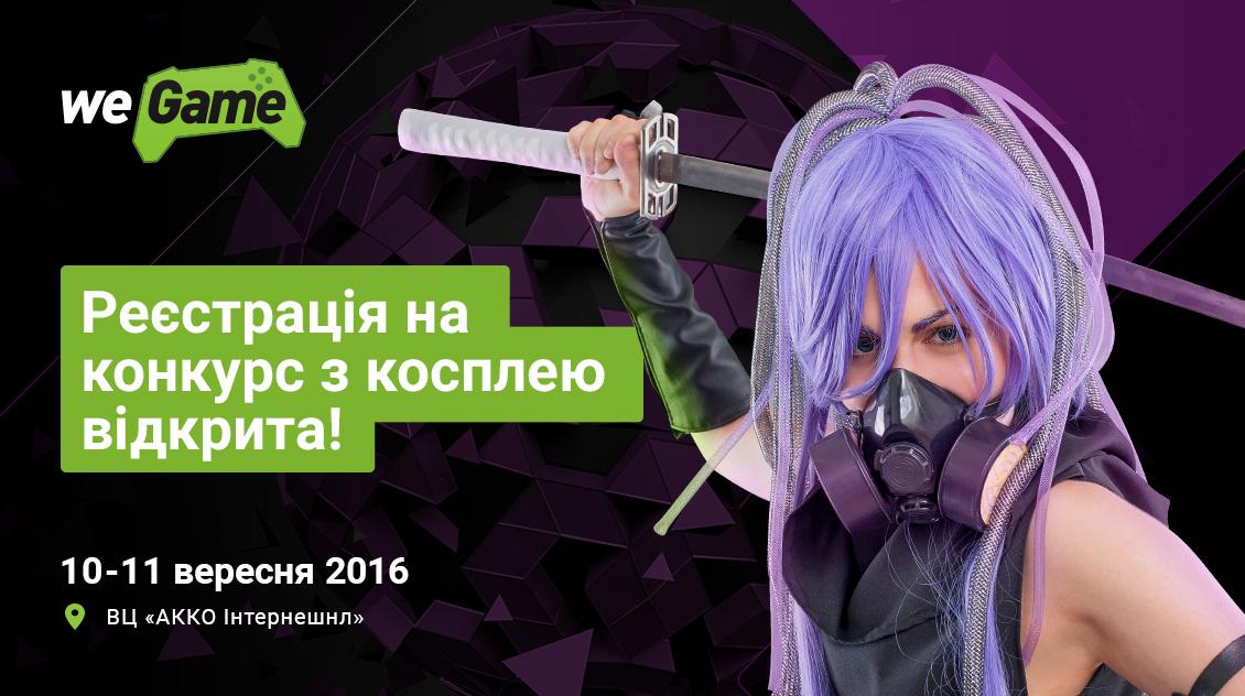 dorog_druz_konkurs_z_kospleyu_na_festival_wegame_14690210025538_image
