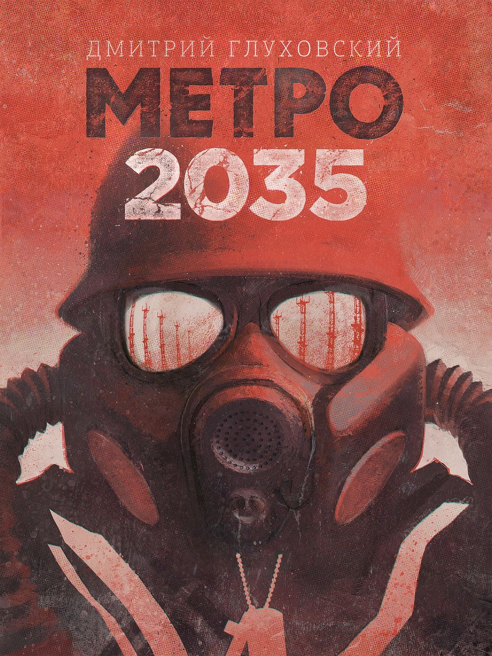metro_2035_обкладинка