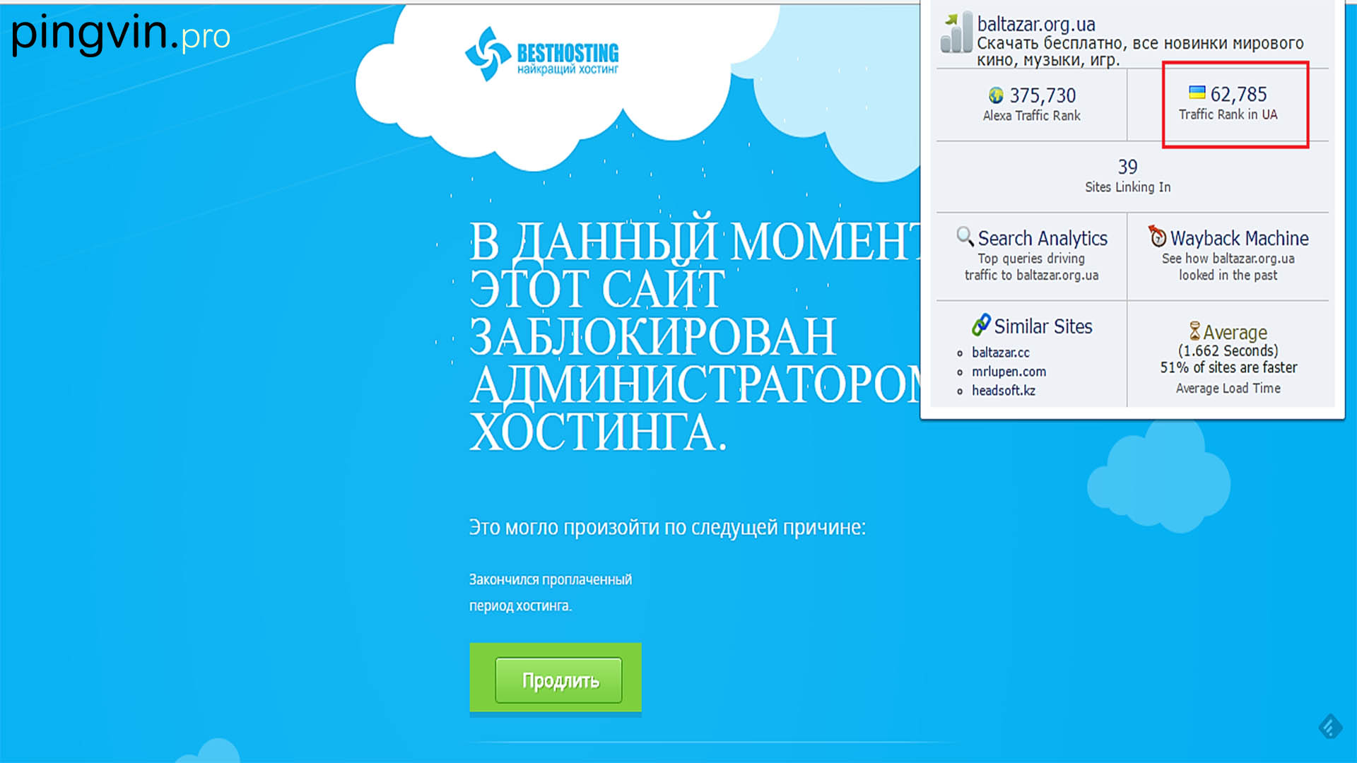 baltazar-org-ua_2