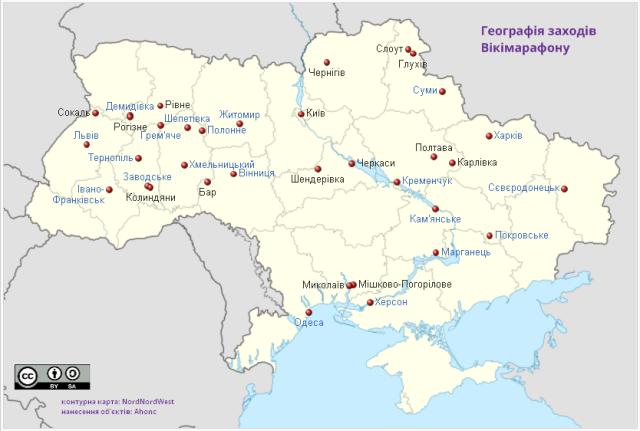 Географія заходів вікімарафону