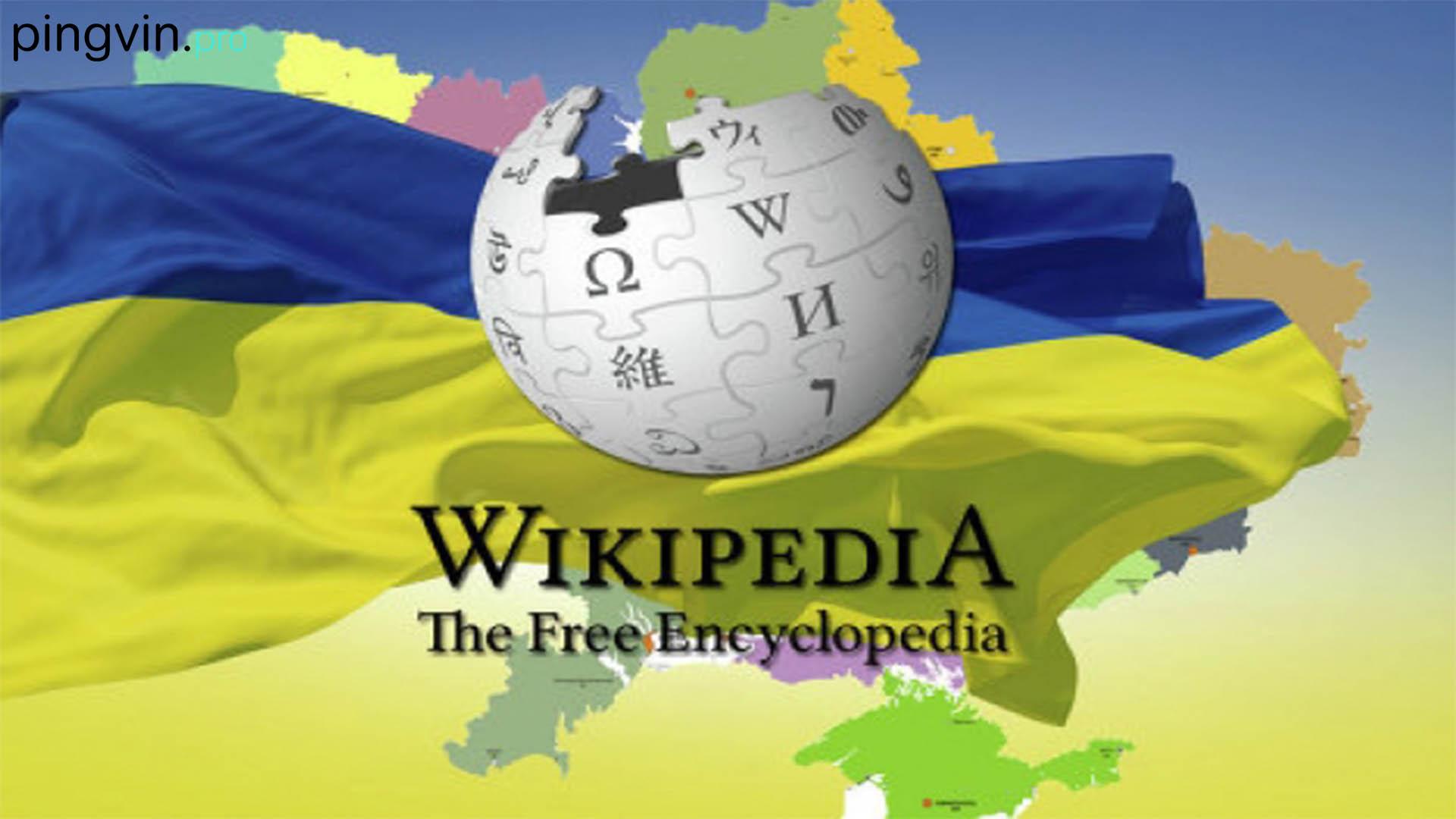 Популярність української вікіпедії в Україні зростає втричі швидше за російську