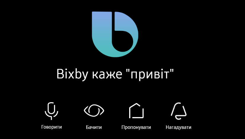 Кнопка Bixby стане функціональнішою для смартфонів Samsung