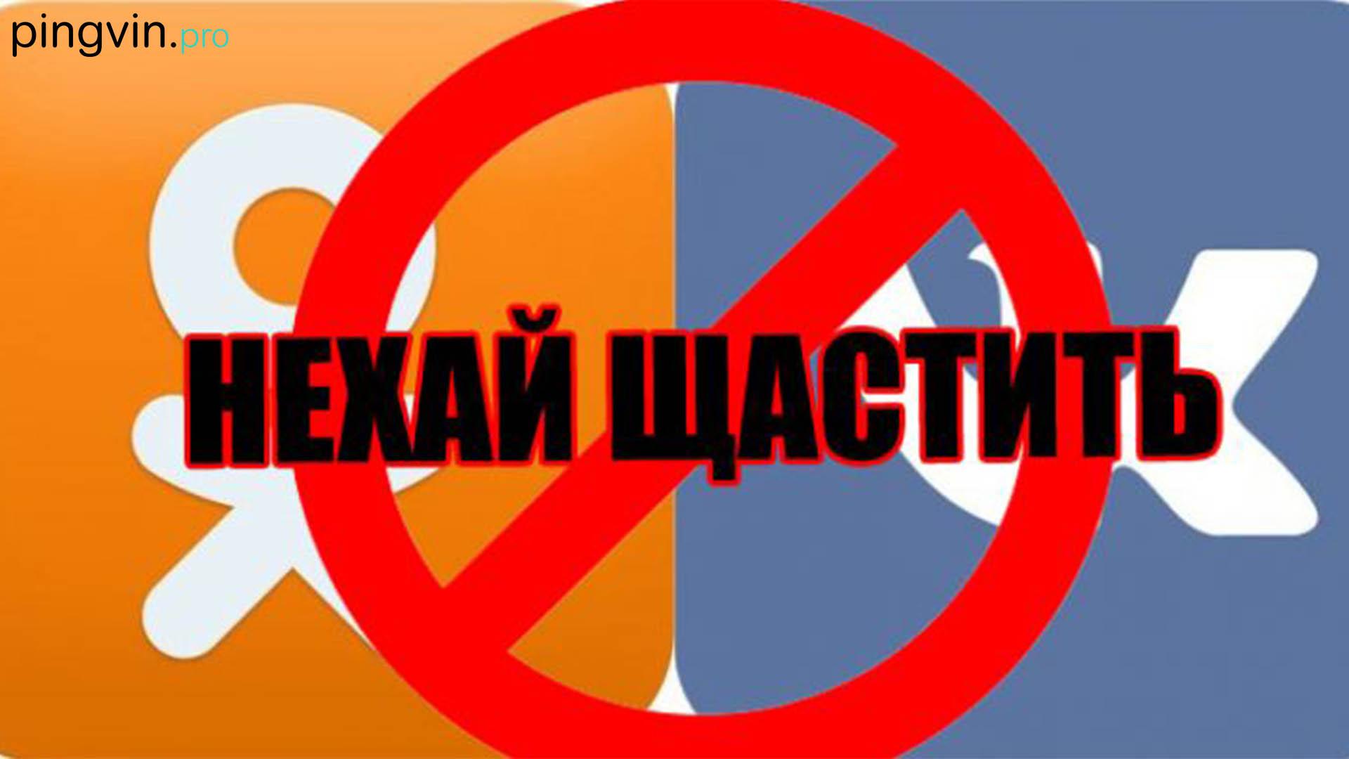 заборона російських соцмереж