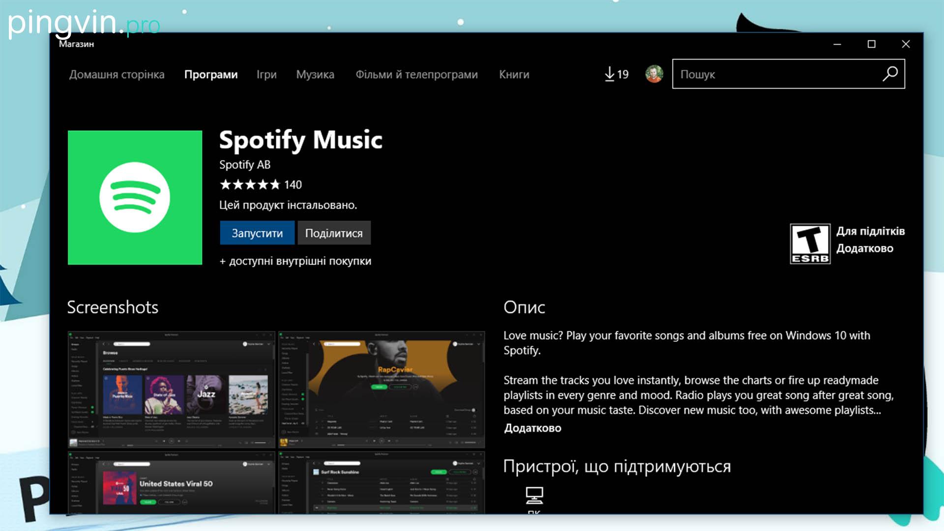 Spotify для Windows 10