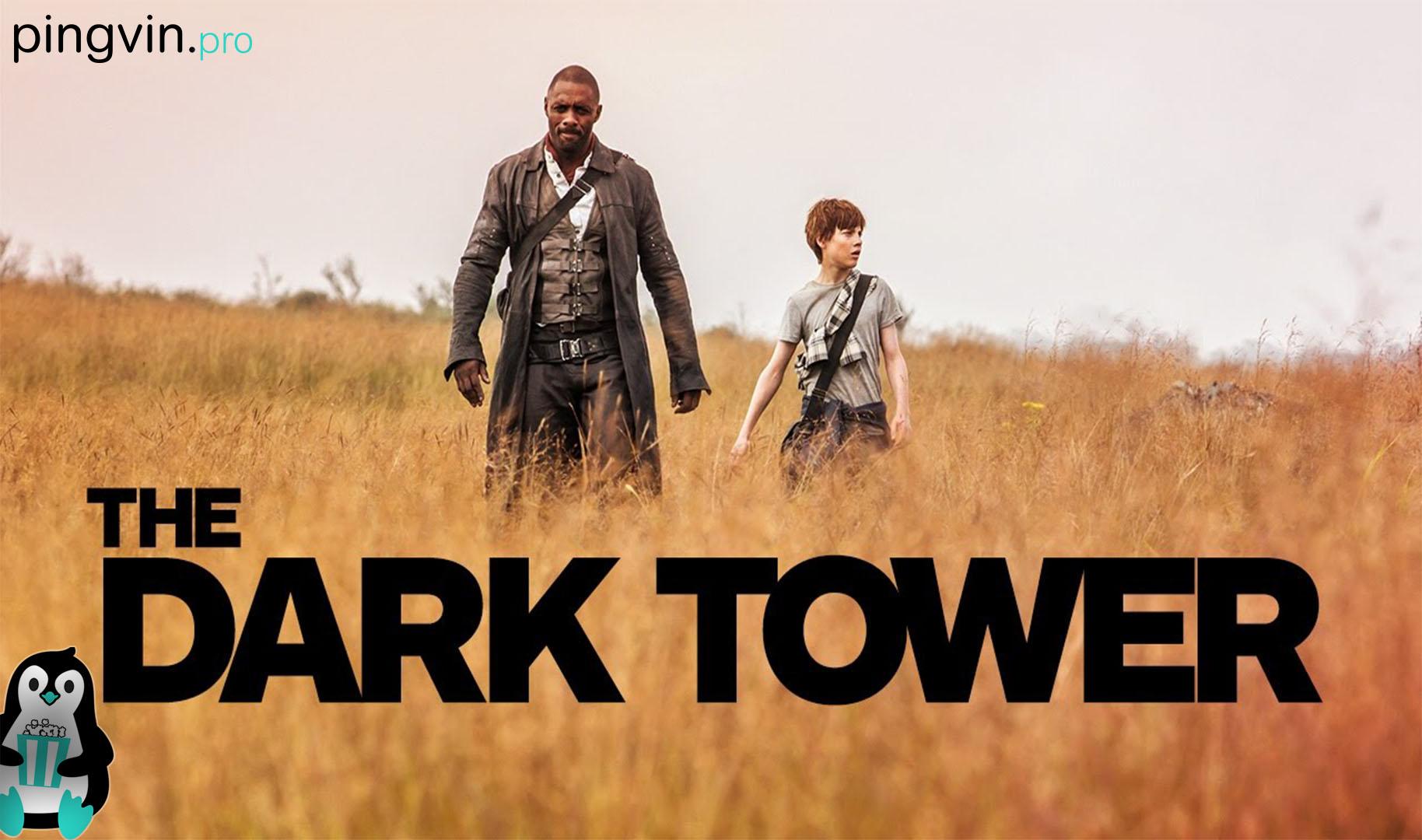 Темна вежа