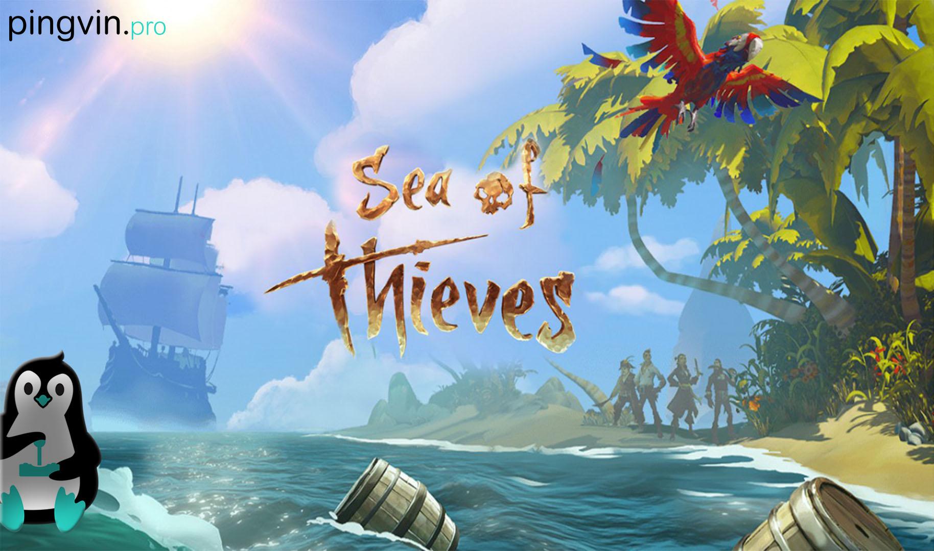 Море крадіїв