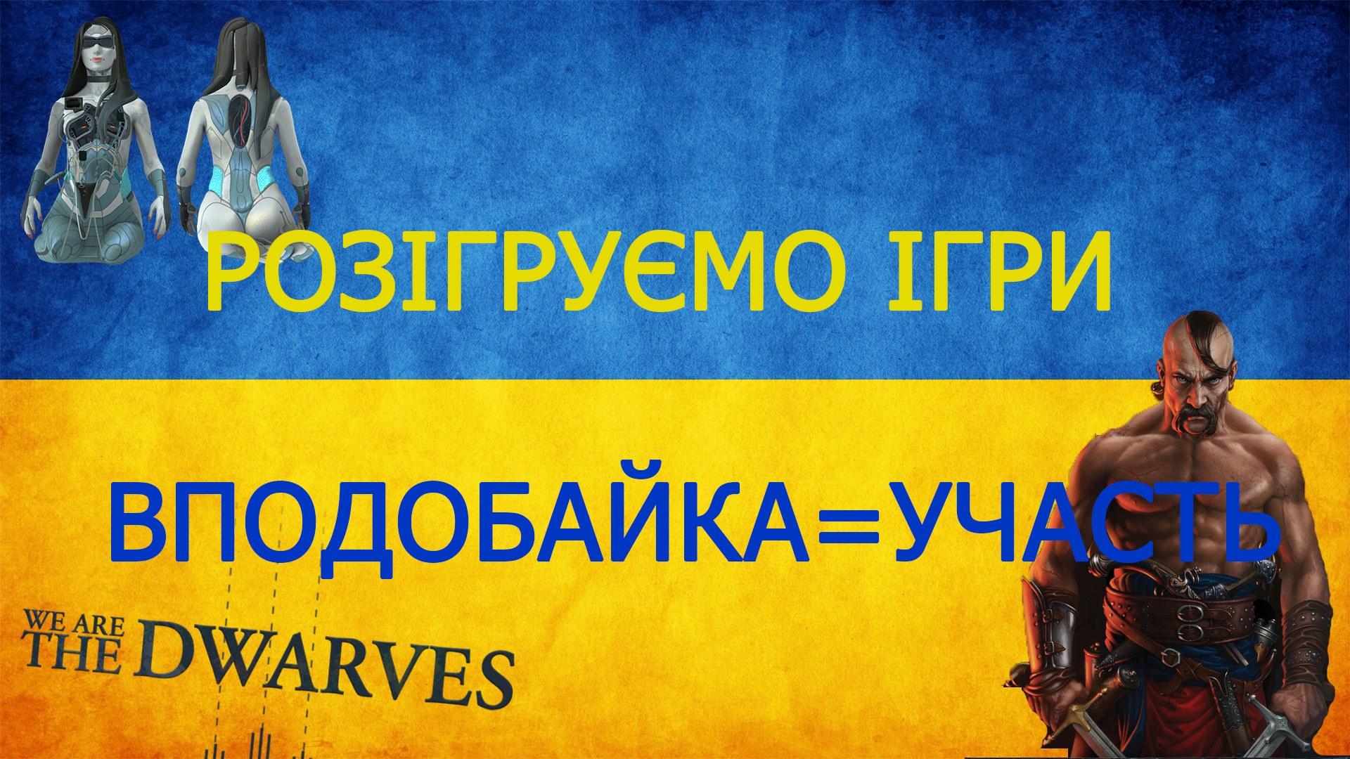 Українські ігри