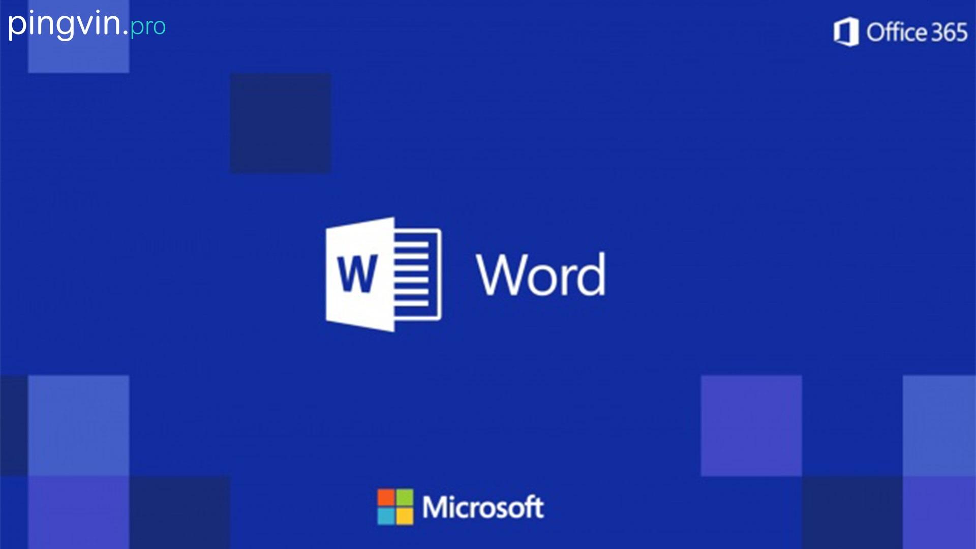 Microsoft Word / Транскрипція аудіо з'явилася у веб-версії Microsoft Word