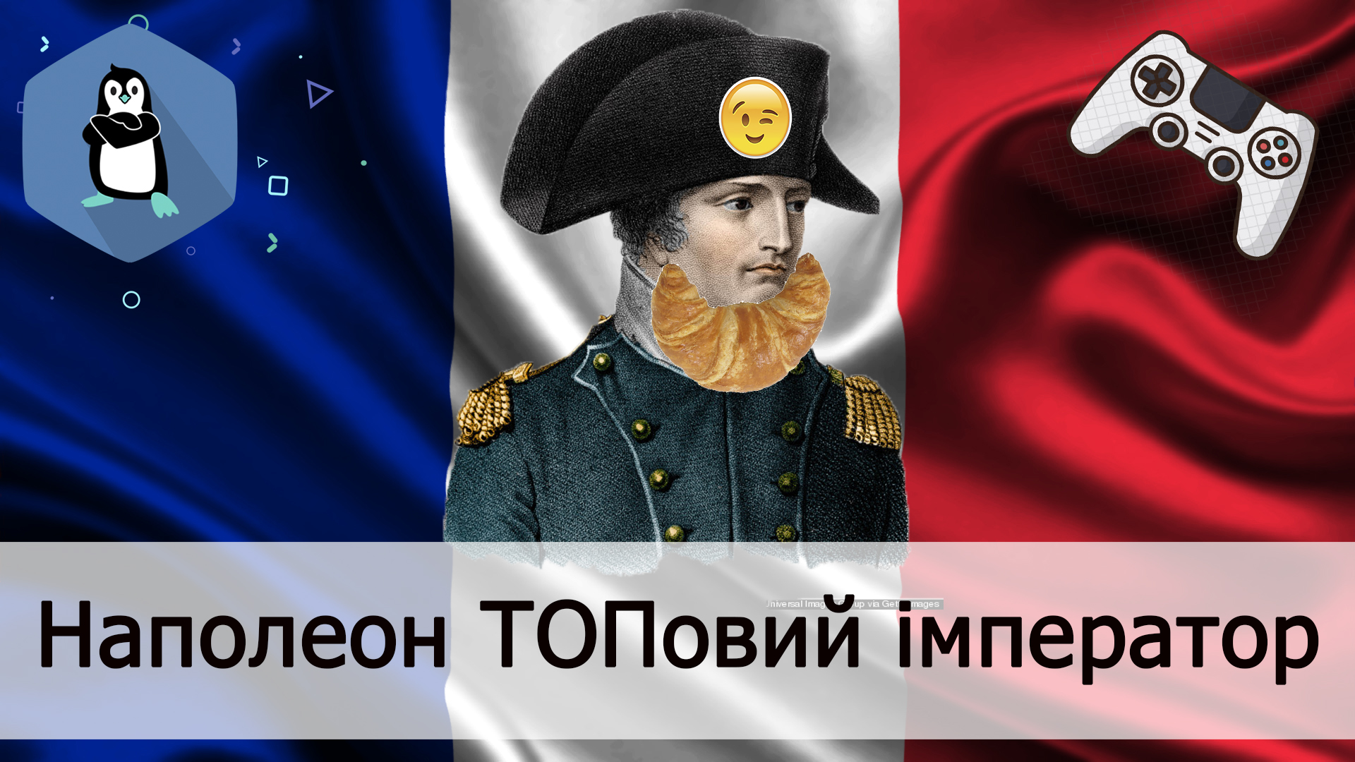 Топ про Наполеонівські війни