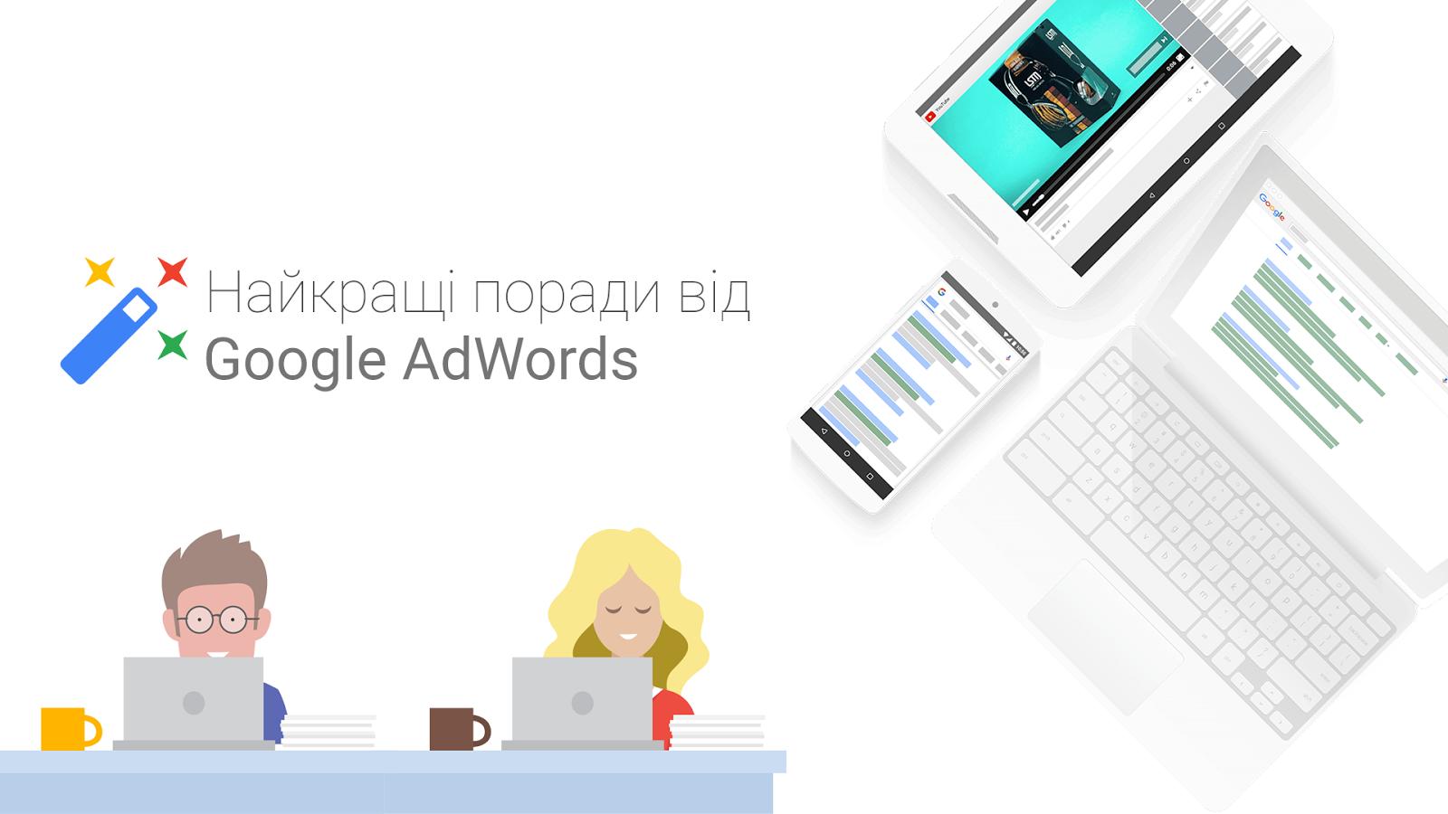 Освітня програма Google AdWords