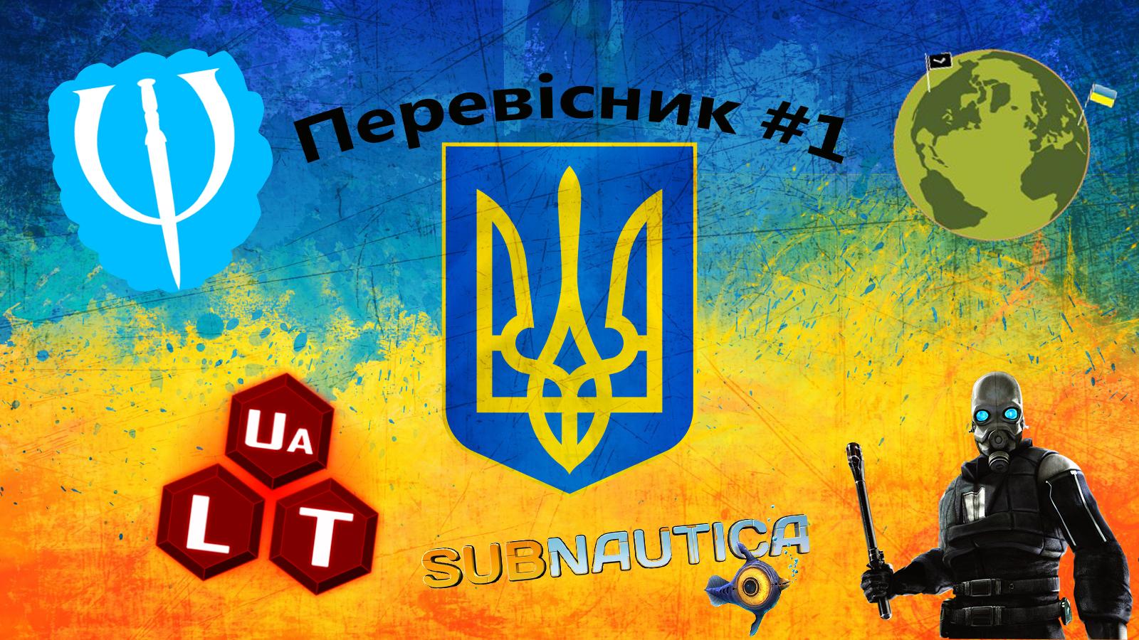 Українські локалізації ігор, перевісник