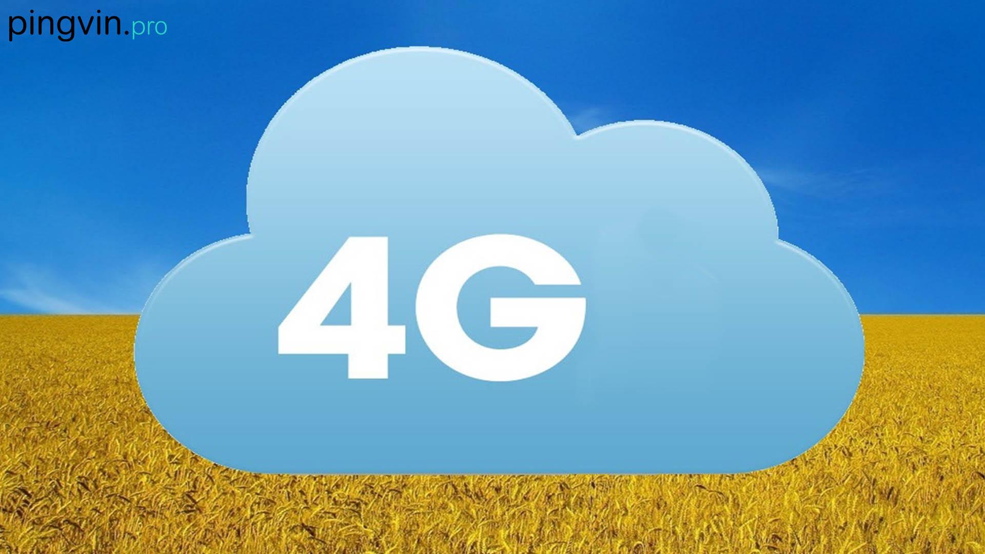 Vodafone 4G LTE 900 МГц (мобільного зв'язку)