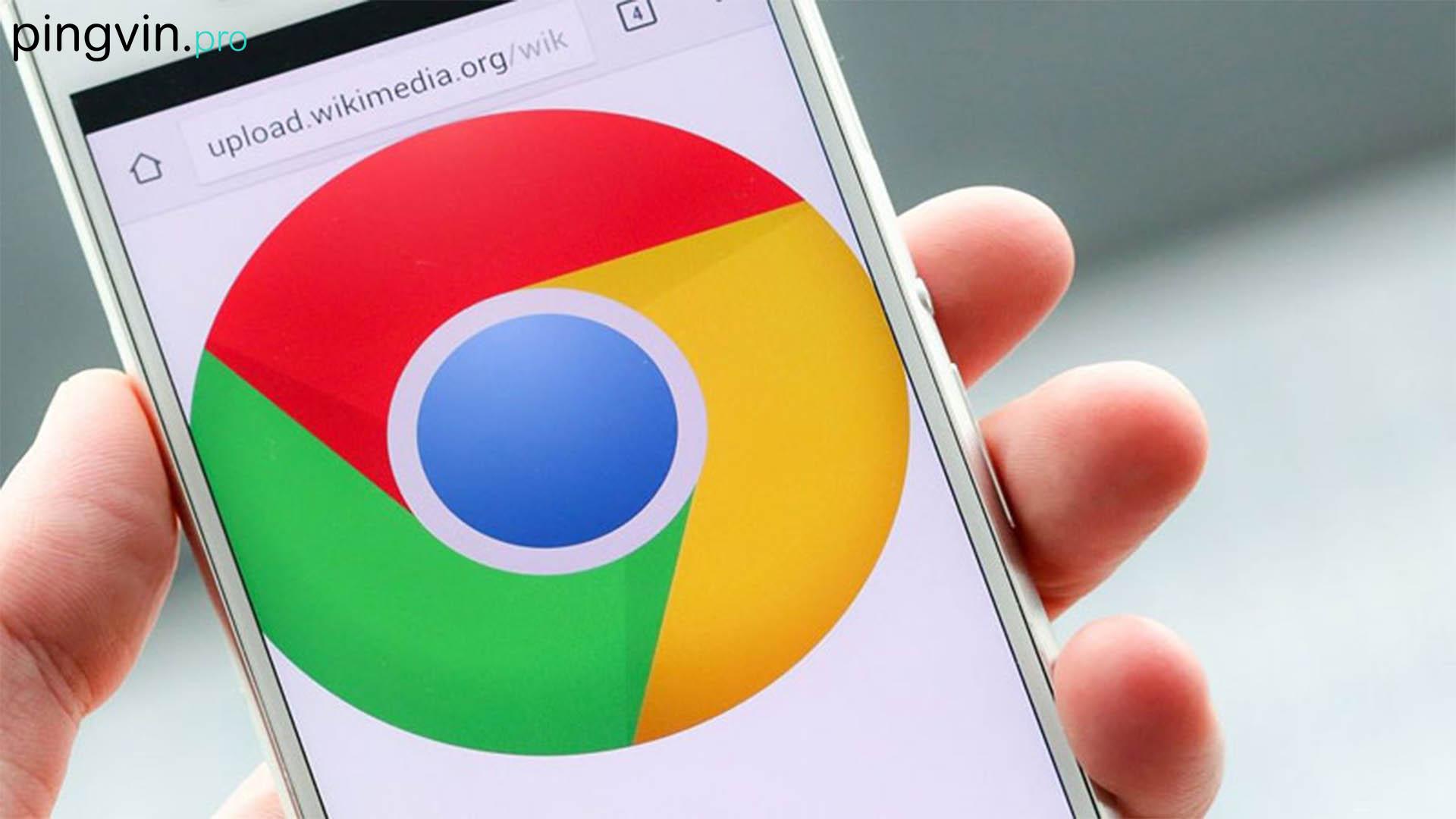 Chrome 79 на Android