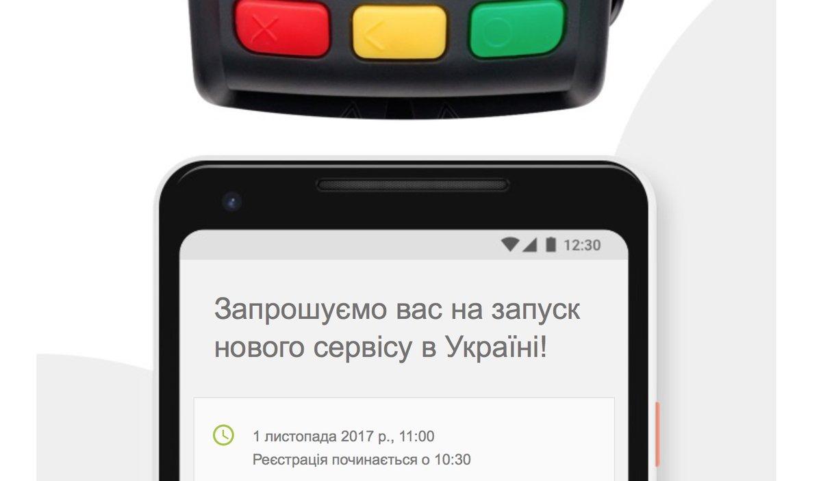 Google запустив вУкраїні платіжний сервіс Android Pay
