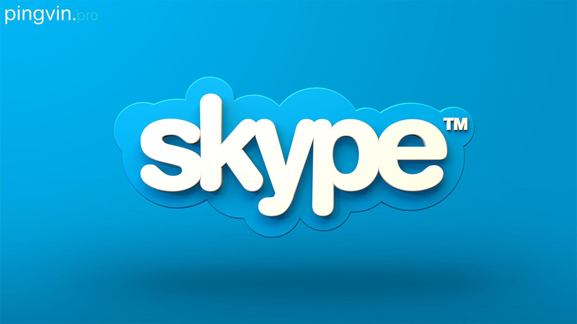 Skype 8.60