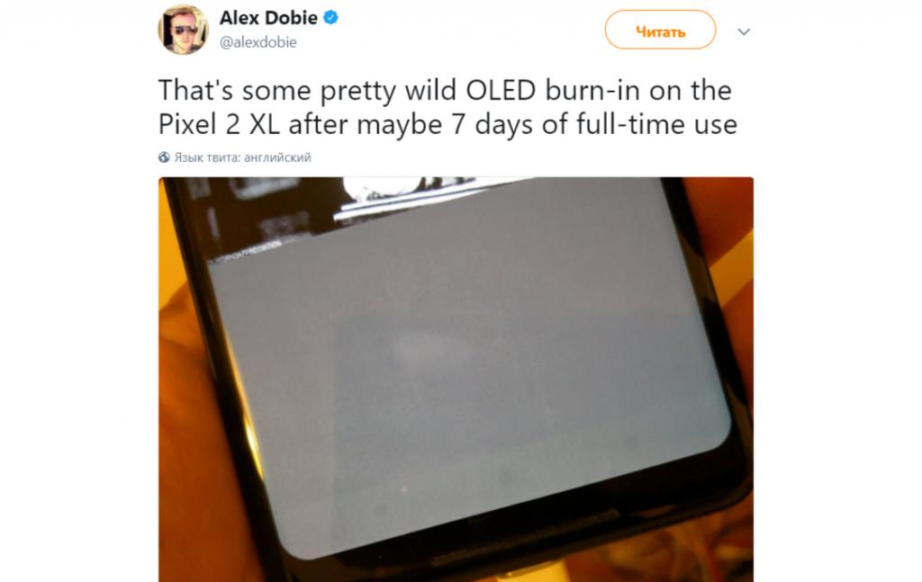 Вигоряння дисплея в Pixel 2 XL
