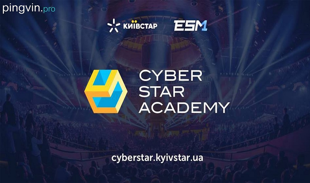 CyberStar Academy