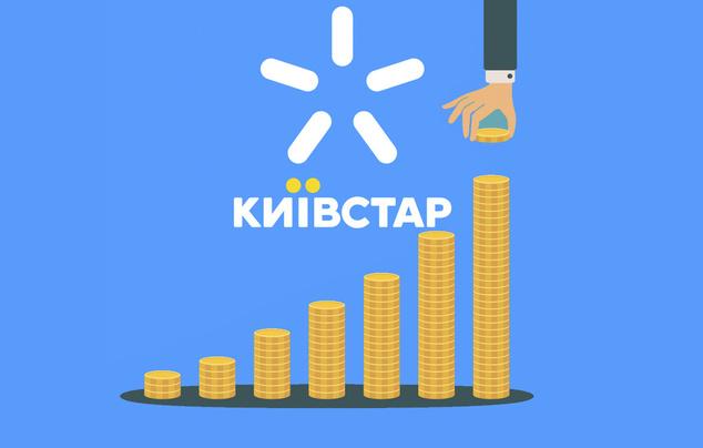 Київстар закриває старі тарифи і змінює умови