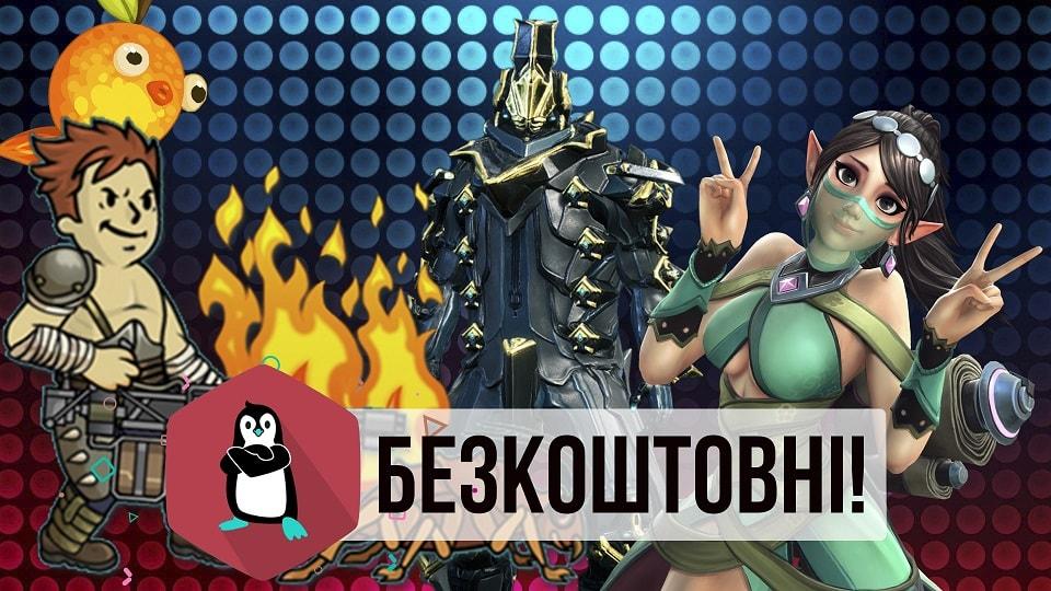 Безкоштовних Безкоштовні ігри на ПК від Pingvin.pro