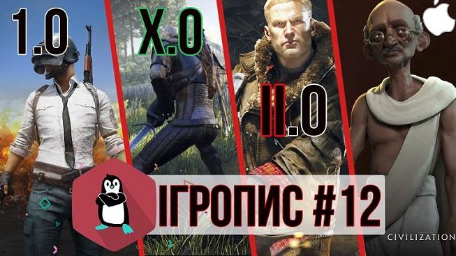 Ігропис #12 — PUBG 1.0, Xbox One X, Switch та інше