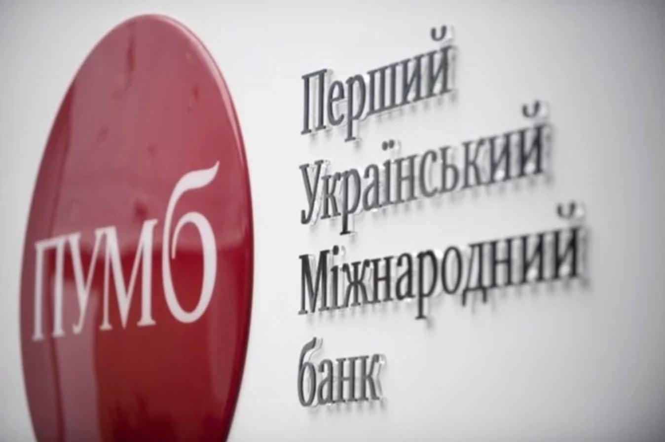 Перший Український Міжнародний Банк (ПУМБ)
