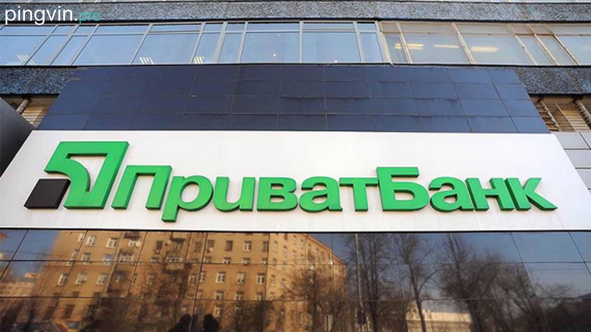 ПриватБанк запустив цифрові перекази з Ізраїлю в Україну
