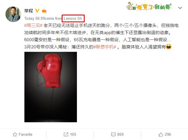 Weibo - Lenovo S5