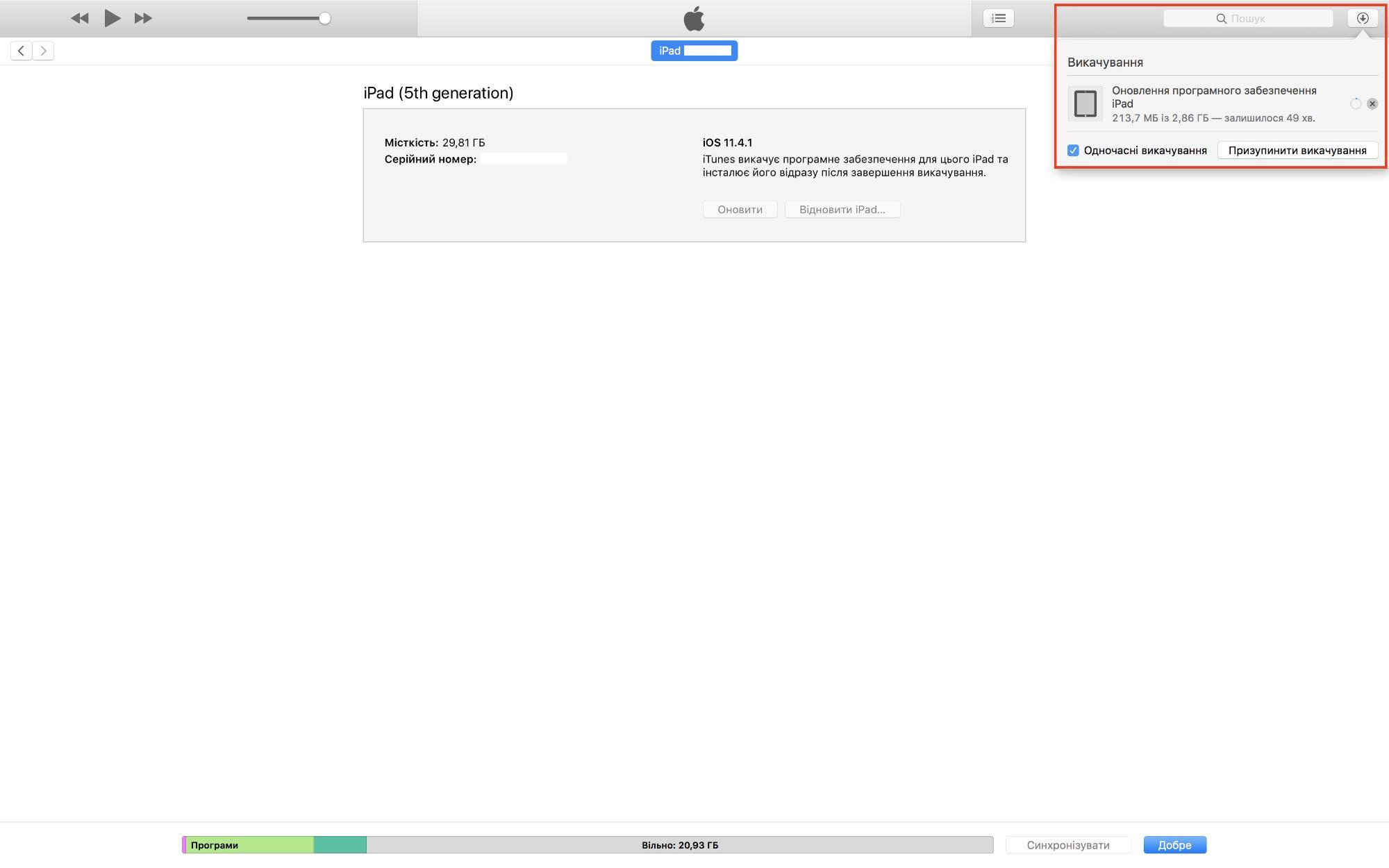 iOS 12: як оновитися через iTunes