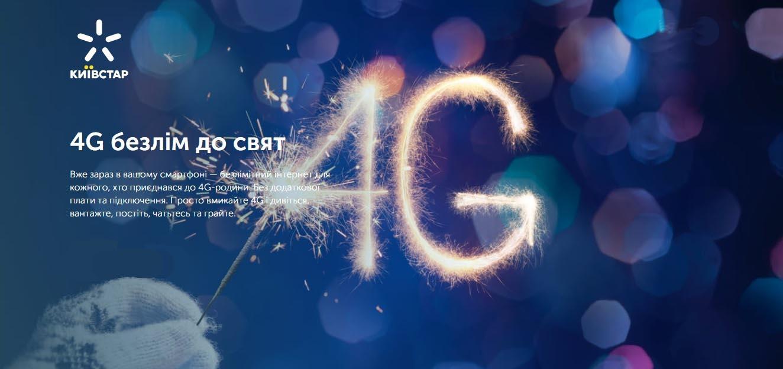 Київстар запускає безлімітний мобільний інтернет до новорічних свят