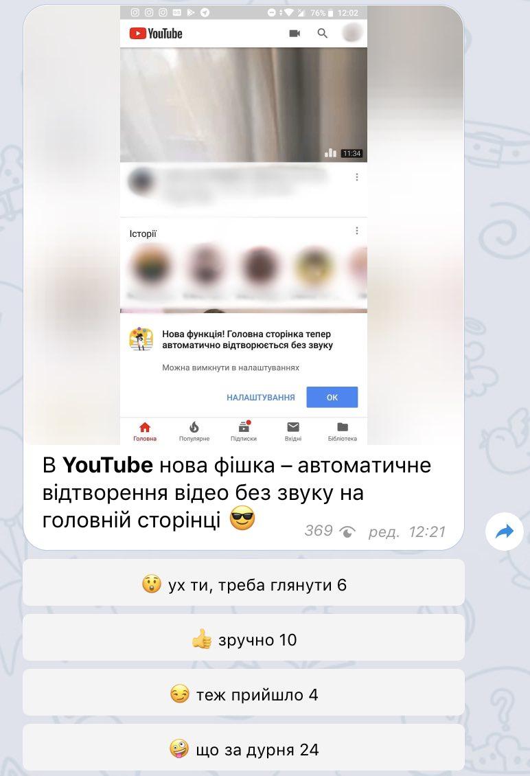 YouTube отримав функцію автовідтворення роликів