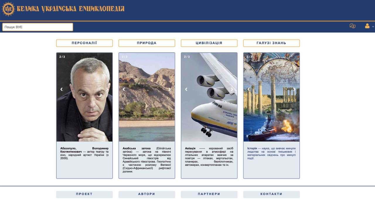 В Україні запустили електронну Велику українську енциклопедію ВУЕ