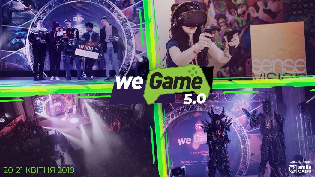 WeGame 5.0: головна подія граючої України святкує перший ювілей