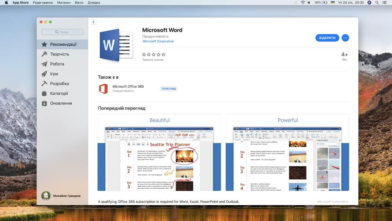 Microsoft Office з'явився в магазині Mac App Store