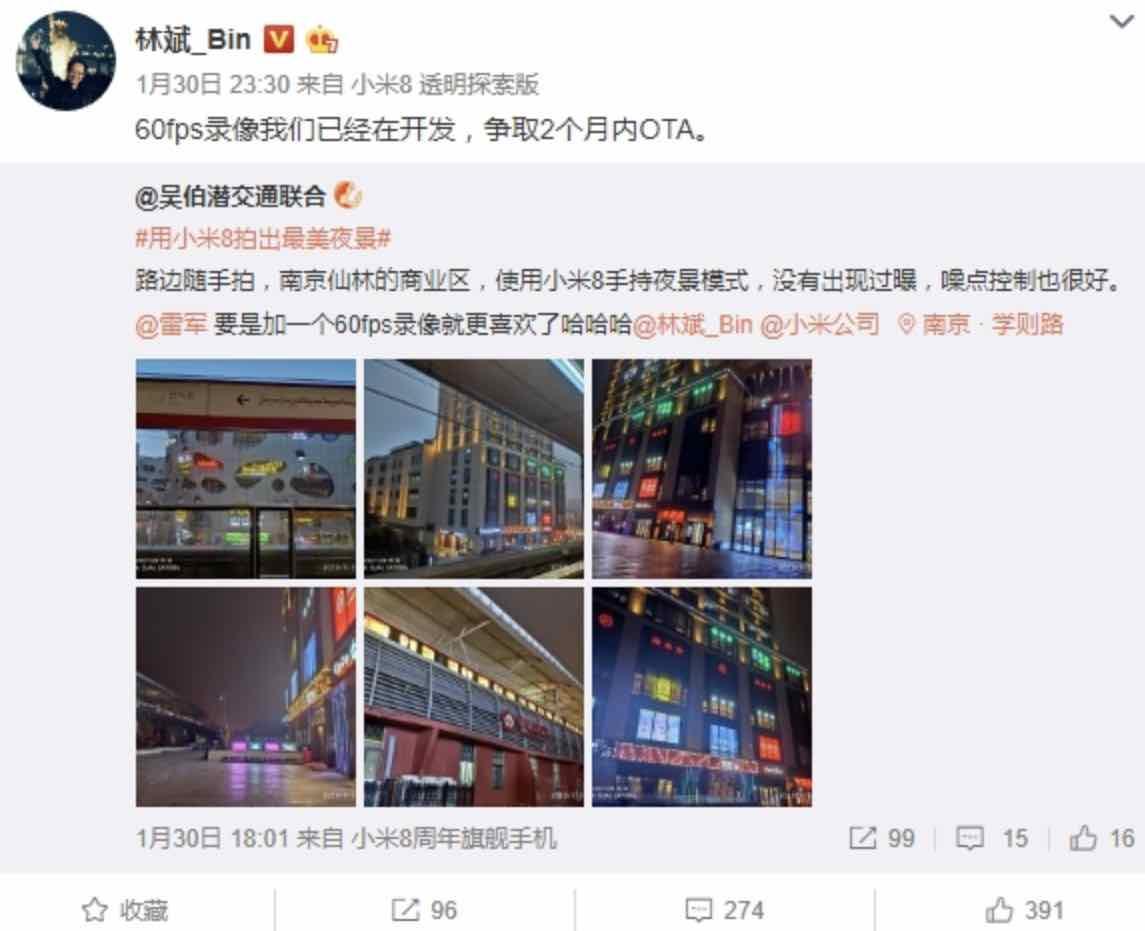 Xiaomi Mi 8 отримає нову функцію запису відео