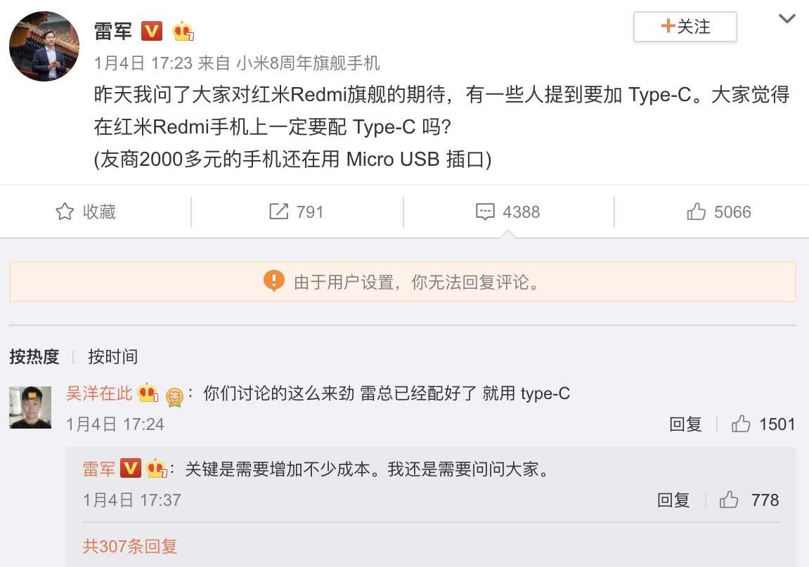 Засновник Xiaomi натякає на роз'єм USB Type-C у флагмані Redmi
