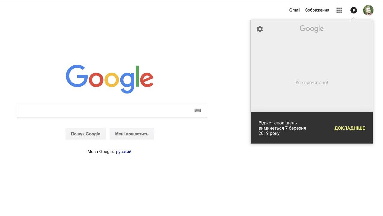 Google прибере віджет сповіщень