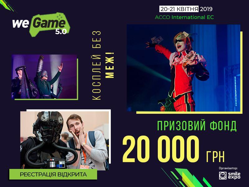 Призовий фонд косплей-шоу WeGame 5.0 – ? 20 000. Реєстрація відкрита!