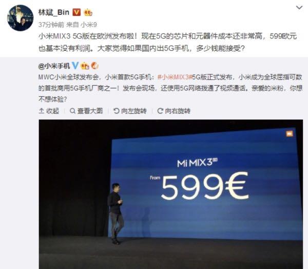 Xiaomi Mi Mix 3 5G не принесе прибутку компанії