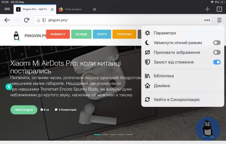 Firefox для iPad отримав нові функції