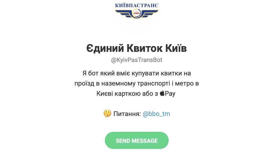 ПриватБанк запустив бота для оплати проїзду