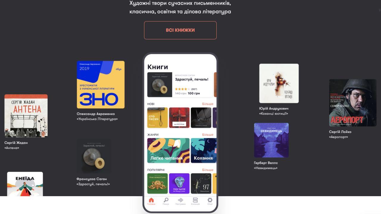 Українці запустили першу мобільну аудіокнигарню