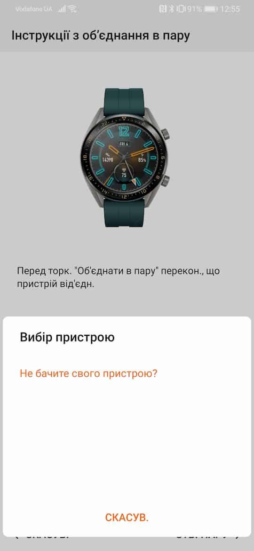 Huawei Health - Huawei Watch GT