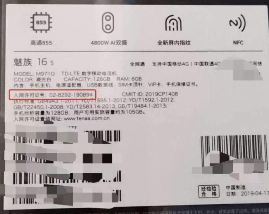 Meizu 16s: відома ціна нового флагмана
