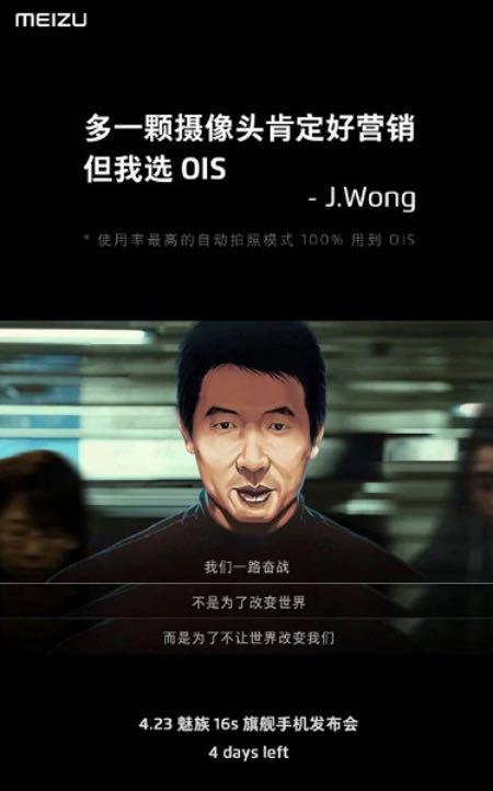 Meizu 16s: компанія розказала нові дані про флагман