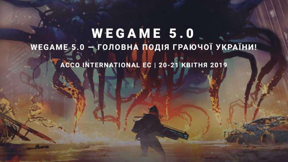 WeGame 5.0: розіграш квитків на фестиваль